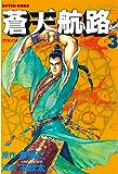 蒼天航路(3) (モーニングコミックス)