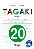 TAGAKI 20 (TAGAKI(多書き))