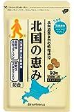 北国の恵み(93粒/1ヶ月分) Amazon.co.jp 限定 サプリメント ケース付き