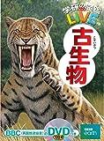 【DVD付】古生物 (学研の図鑑LIVE) 小学生向け 図鑑 (学研の図鑑LIVE(ライブ))