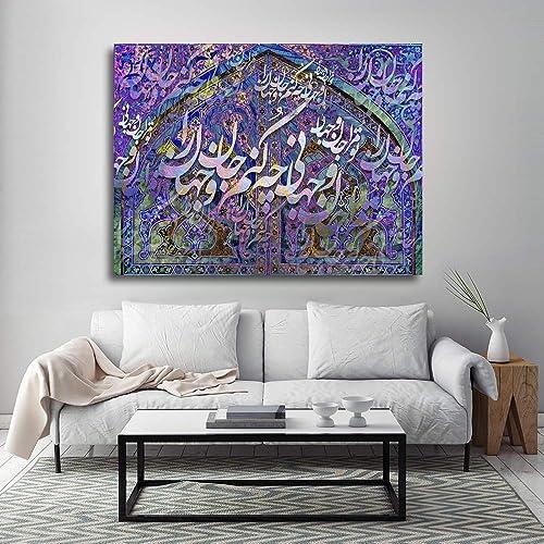 Rumi poem wall art canvas print