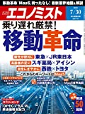 週刊エコノミスト 2019年 7/30号