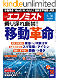 週刊エコノミスト 2019年07月30日号 [雑誌]