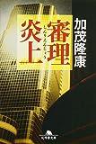 審理炎上 (幻冬舎文庫)