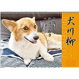アートプリントジャパン 2020年 コーギー川柳カレンダー vol.004 1000109213