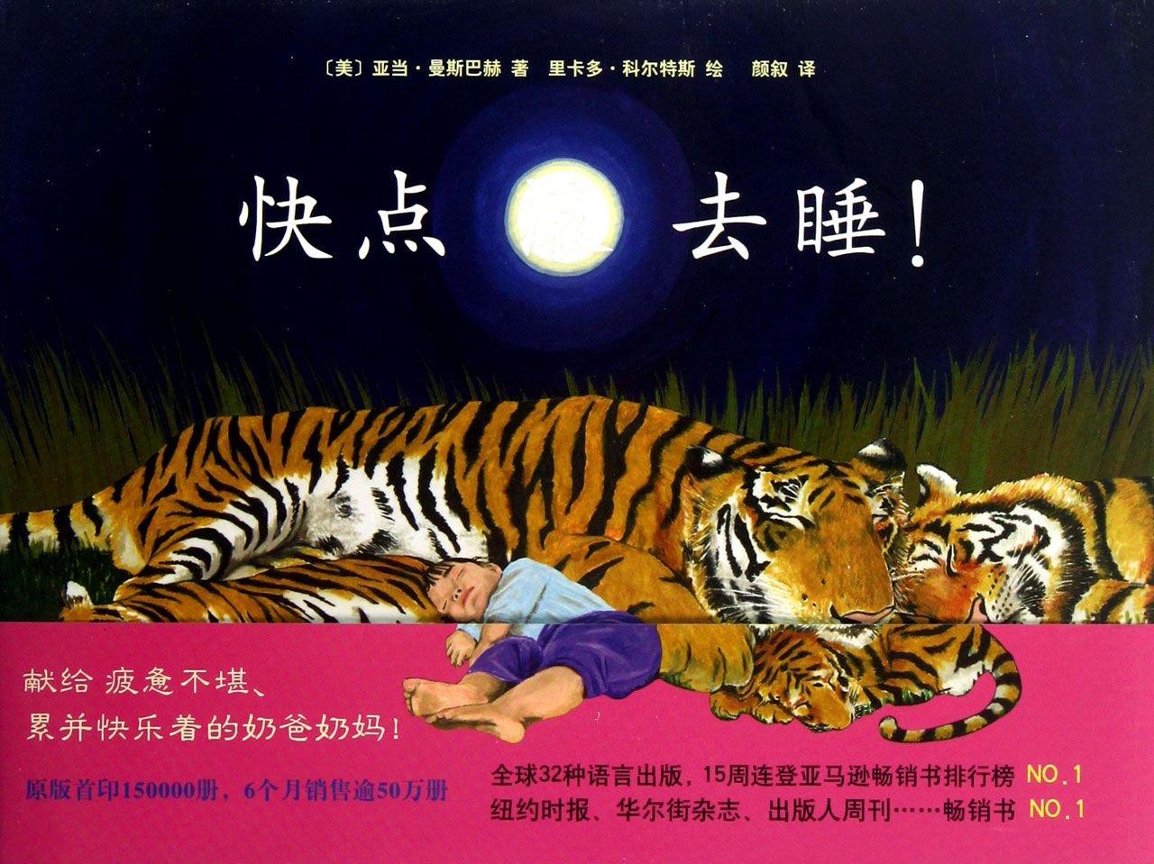 Go the Fuck to Sleep (Chinese Edition): Adam Masbach: 9787513312035