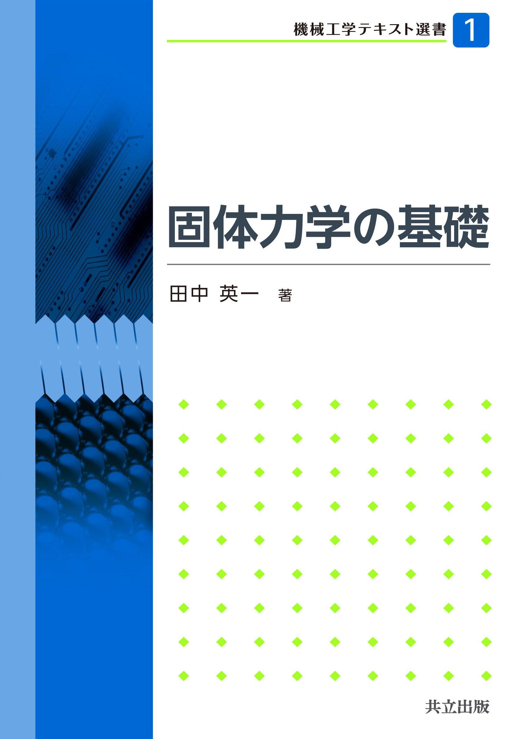 Kotai rikigaku no kiso. PDF