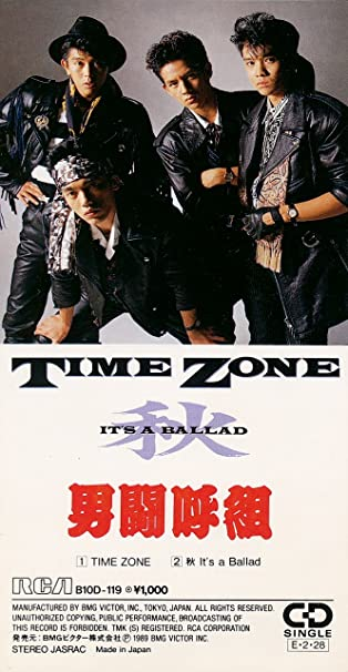 Image result for 男闘呼組 time zone
