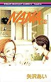 NANA―ナナ― 19 (りぼんマスコットコミックス)