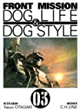 Front Mission - Dog Life and Dog Style Vol.3