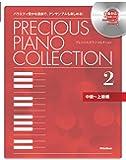 プレシャス・ピアノ・コレクション2 【中級~上級編】 (CD付)