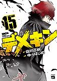 デメキン 15 (ヤングチャンピオン・コミックス)