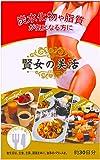 【賢女の美活】 ダイエットサプリ カット系 サラシア ギミネマ 厳選素材 30日分
