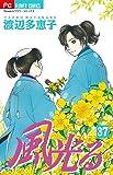 風光る (37) (フラワーコミックス)