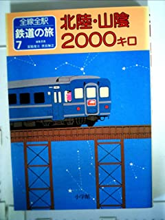 鉄道の旅〈1〉北海道4000キロ―全...