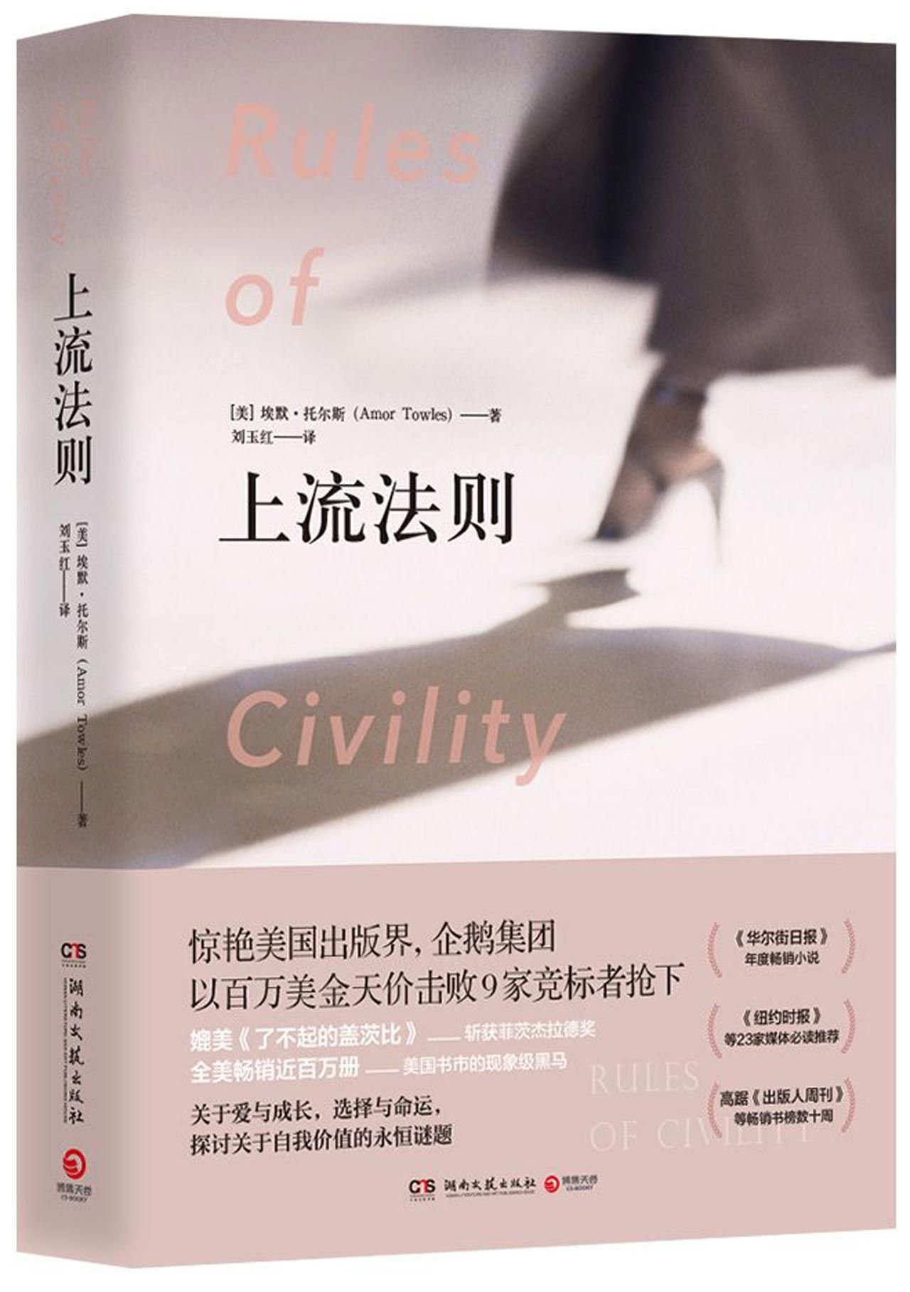 Rules of civility (Chinese Edition) pdf epub