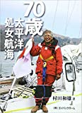 70歳・太平洋処女航海
