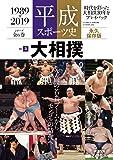 【永久保存版】 平成スポーツ史 ≪大相撲 編≫ (B.B.MOOK1444/平成スポーツ史vol.3)