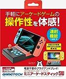 ニンテンドースイッチ用アーケードスティック『ミニアーケードスティックSW』 - Switch