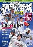 静岡高校野球2015夏直前号