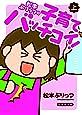 松本ぷりっつの子育てバッチコイ!  上 (竹書房文庫)