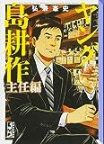 ヤング島耕作 主任編(3) (講談社漫画文庫)