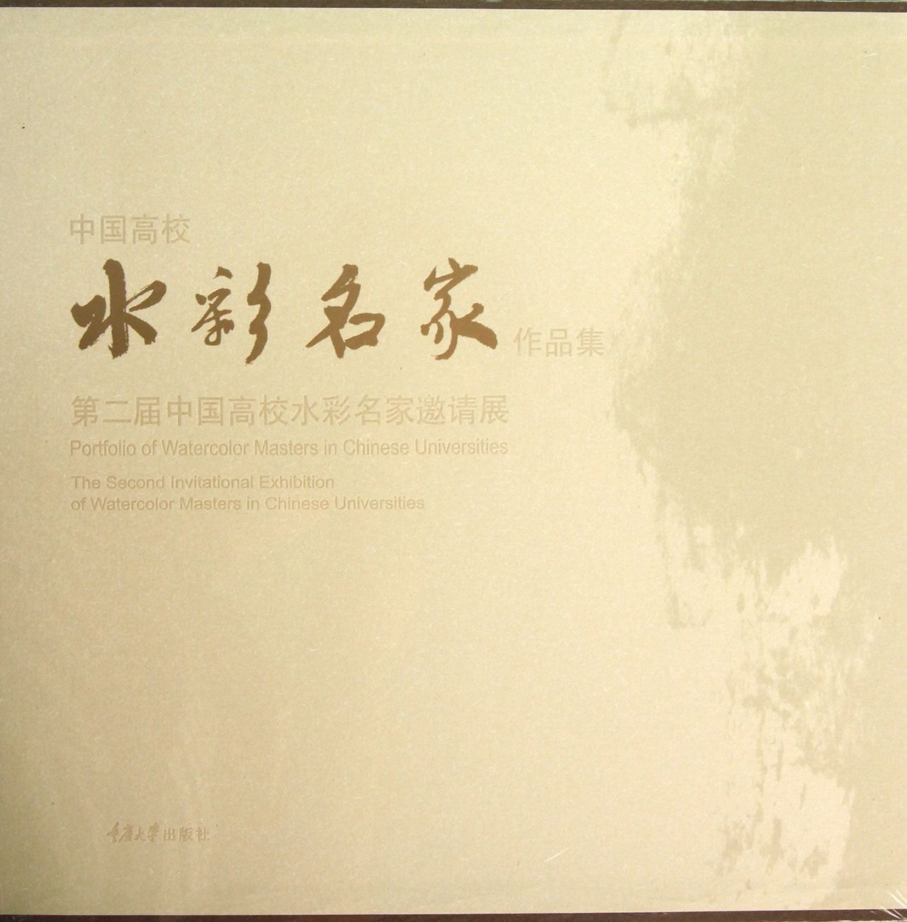 Download Portfolio of Watercolor Masters in Chinese Universities:The Second Invitational Exhibition of Watercolor Masters in Chinese Universities (Chinese Edition) ebook