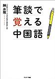 筆談で覚える中国語