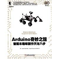 电子与嵌入式系统设计丛书·Arduino奇妙之旅:智能车趣味制作天龙八步
