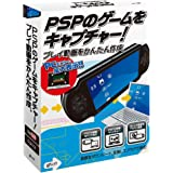 USBかんたんゲームキャプチャーポータブル