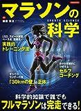 マラソンの科学 (洋泉社MOOK SPORTS SCIENCE)