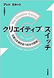 クリエイティブ・スイッチ 企画力を解き放つ天才の習慣 (早川書房)