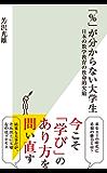 「%」が分からない大学生~日本の数学教育の致命的欠陥~ (光文社新書)