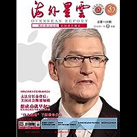海外星云 半月刊 2018年21期