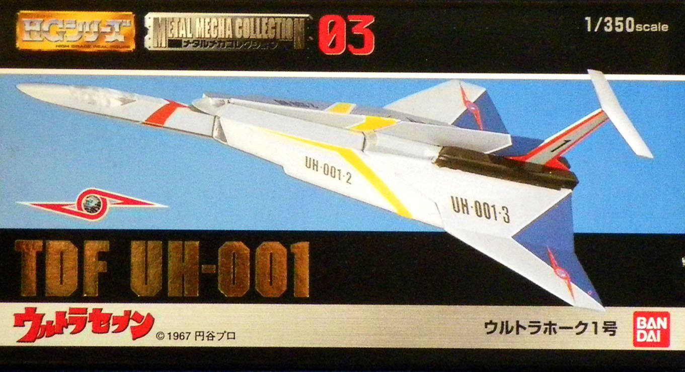HG Series Metal Mecha Collection - Ultra Seven [Ultra Hawk 1] DTF UH-001