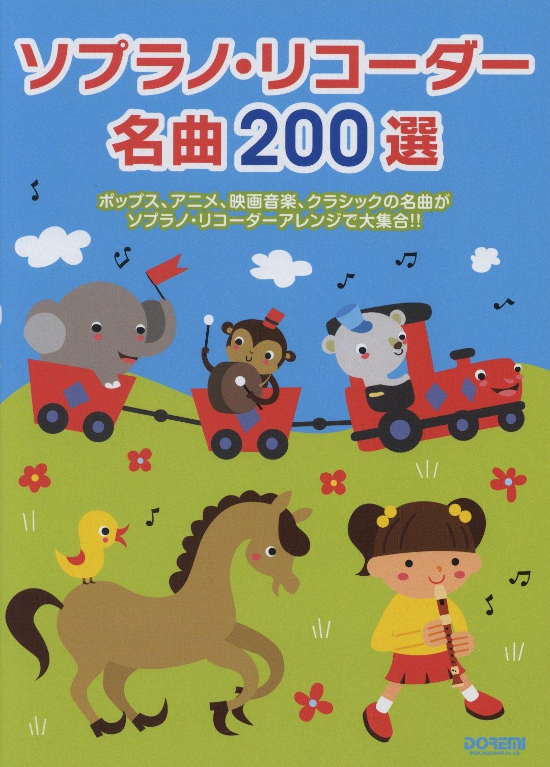 Read Online Sopurano rikoda meikyoku nihyakusen : Poppusu anime eiga ongaku kurashikku no meikyoku ga sopurano rikoda arenji de daishugo. pdf epub