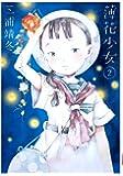 薄花少女 2 (サンデーGXコミックス)