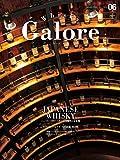 Whisky Galore(ウイスキーガロア)Vol.06 2018年1月号