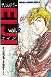 サイコメトラーEIJI(2) (週刊少年マガジンコミックス)