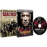 サボタージュ [Blu-ray]