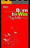 生而为赢 ▪ 新东方英语背诵美文30篇 (English Edition)