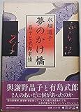 夢のかけ橋―晶子と武郎有情 (1985年)