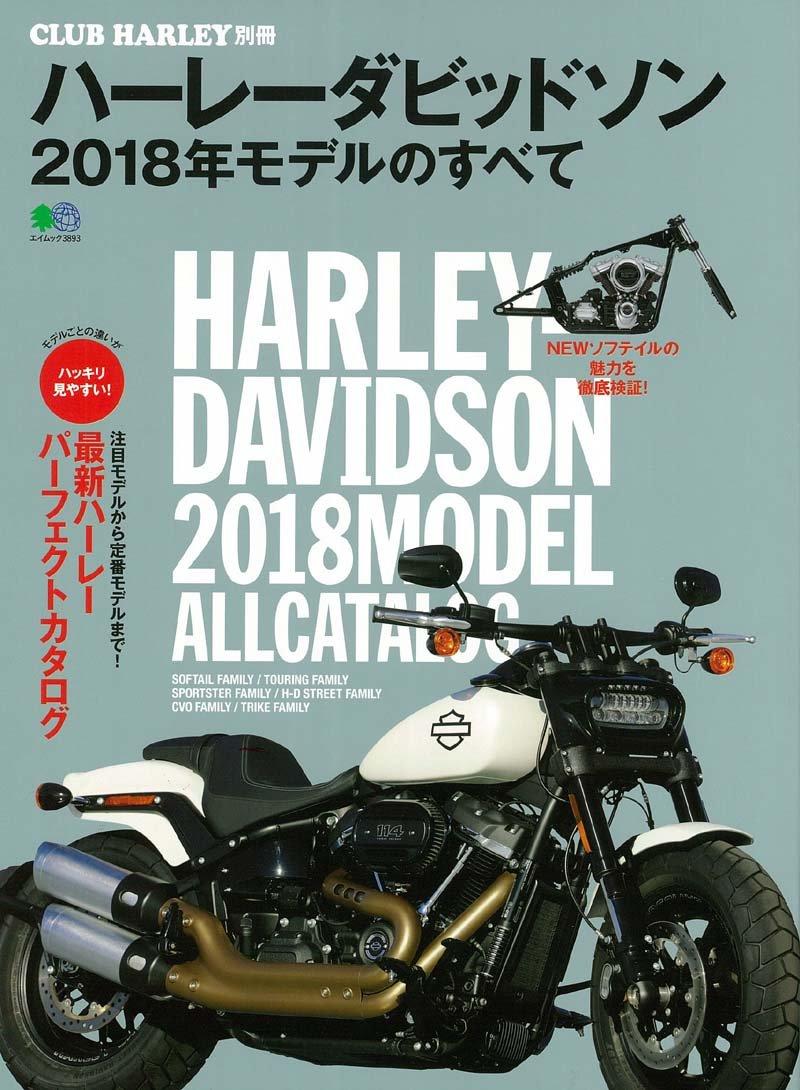 「ハーレーダビッドソン 2018年モデルのすべて(エイムック 3893 CLUB HARLEY別冊)」(エイ出版社)