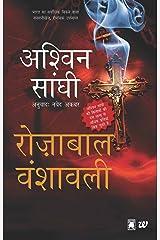The Rozabal Line (Hindi) (Hindi Edition) Kindle Edition