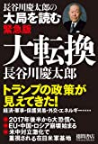 大転換 : 長谷川慶太郎の大局を読む緊急版
