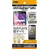 レイ・アウト ASUS ZenFone Selfie ZD551KL なめらかタッチ光沢フィルム  RT-AZSF/C1