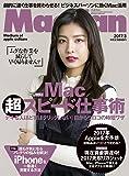 Mac Fan 2017年3月号