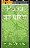 Papa का परिंदा (Hindi Edition)