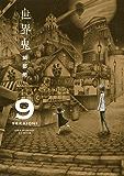 世界鬼(9) (裏少年サンデーコミックス)