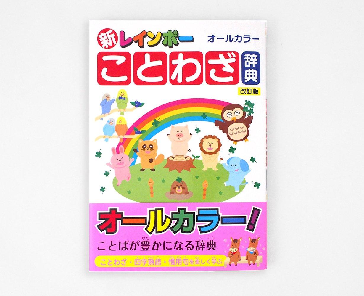 新レインボーことわざ辞典改訂版(オールカラー) (小学生向辞典